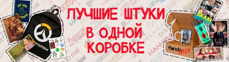Фандомиксы - боксы от 1000 рублей
