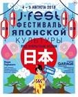 Ждем всех на J-FEST в Парке Горького (Москва) 4-5 августа 2018