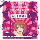 Осенний J-Fest уже в эти выходные!