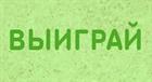 Внимание, акция ВКонтакте!