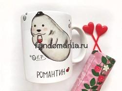 Романтин | Кружка - фото 24262