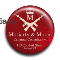 "Значок ""Моран и Мориарти"" (Шерлок) - фото 4047"