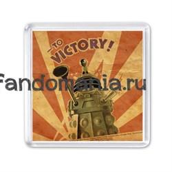 """Магнит """"To Victory!"""" (Доктор Кто) - фото 4069"""