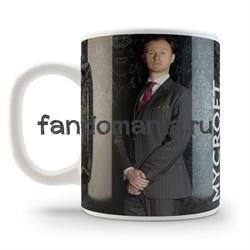 """Кружка """"Британское правительство и инспектор"""" (Шерлок) - фото 4202"""