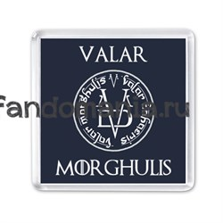 "Магнит ""Валар Моргулис"" (Игра престолов) - фото 4255"
