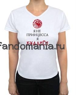 """Футболка """"Кхалиси"""" (Игра престолов) - фото 4587"""