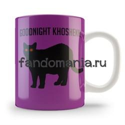 """Кружка """"Goodnight, Khoshekh"""" (Найт Вейл) - фото 4873"""