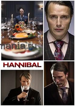 "Постер ""Приятного аппетита "" (Ганнибал) - фото 5523"
