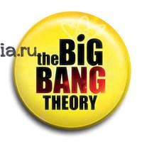 """Значок Теория большого взрыва"""" - фото 6811"""
