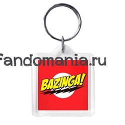 "Брелок ""Bazinga"" (Теория большого взрыва) - фото 7309"
