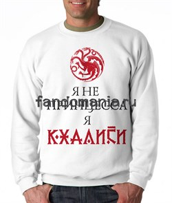 "Свитшот ""Кхалиси"" (Игра престолов) - фото 9064"