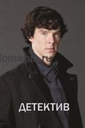 """Игра """"Мафия"""" (Шерлок)"""