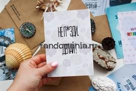"""Открытка """"Мотивационная"""""""