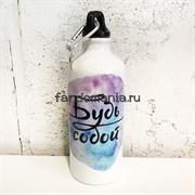 Будь собой | Бутылка для воды