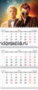 """Календарь квартальный """"Благие знамения"""" (Good omens)"""
