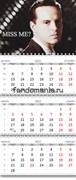 "Календарь квартальный ""Miss me?"" (Шерлок) 2022 год"