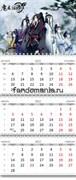 """Календарь квартальный """"Магистр дьявольского культа"""" (Mo dao zu shi) 2022 год"""