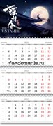 """Календарь квартальный """"Неукротимый. Магистр дьявольского культа"""" (Mo dao zu shi) 2022 год"""