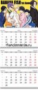 """Календарь квартальный """"Банановая рыба"""" 2022 год"""