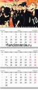 """Календарь квартальный """"Волейбол"""" 2022 год"""