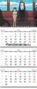 """Календарь квартальный """"Унесенные призраками"""" 2022 год"""