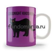 """Кружка """"Goodnight, Khoshekh"""" (Найт Вейл)"""
