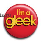 """Значок """"I'm a gleek"""""""