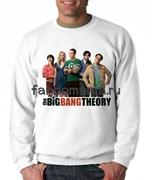 "Свитшот ""The Big Bang Theory"" (Теория большого взрыва)"